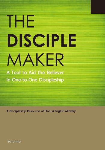 The disciple makers(영문판 일대일교재) 표지