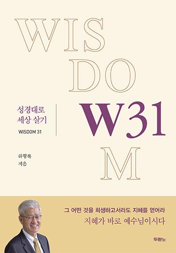 W31(성경대로 세상살기)