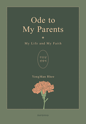 Ode to my parents(부모님 전상서) 표지