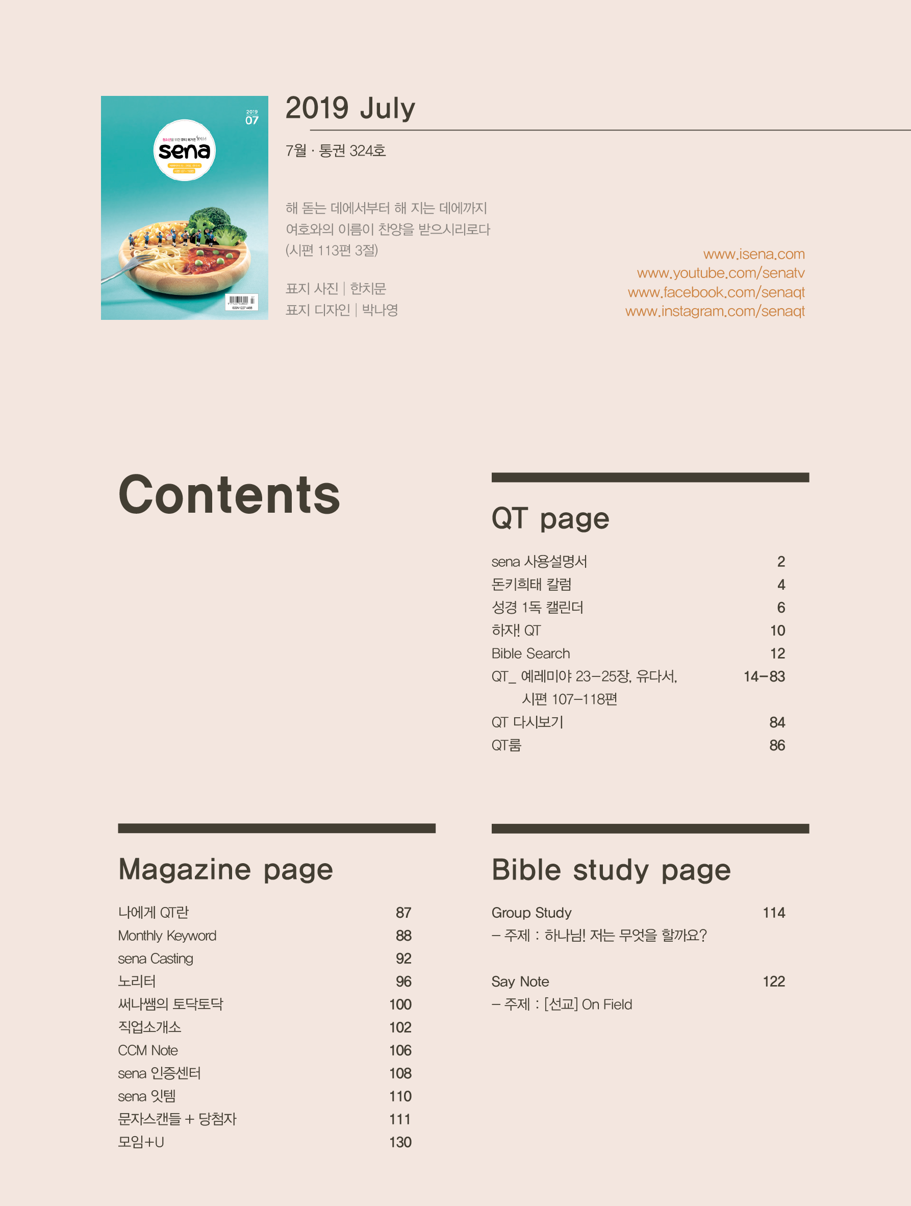 201907 contents
