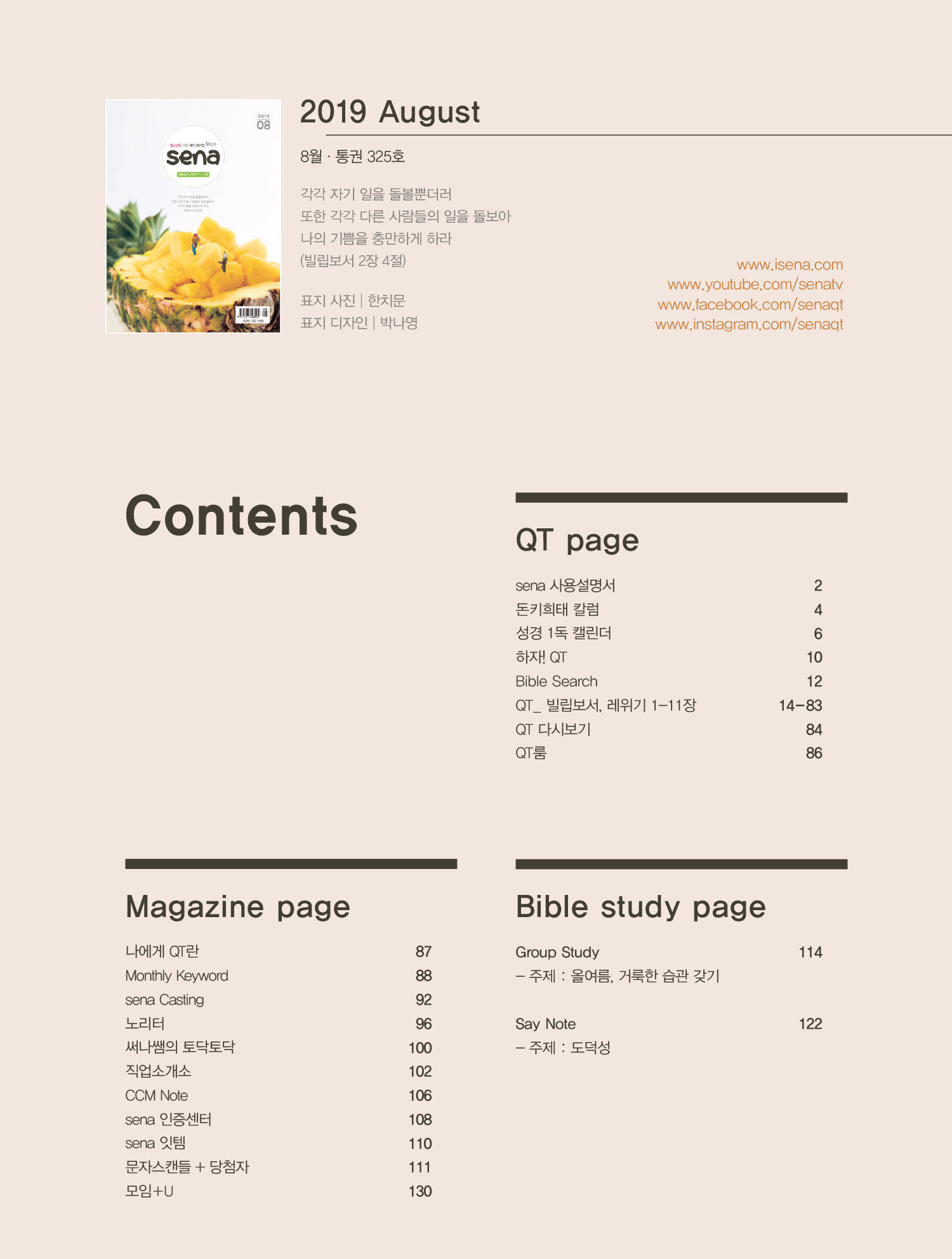 201908 contents