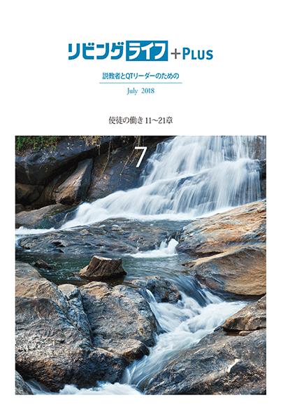 생명의삶 PLUS(일본판)