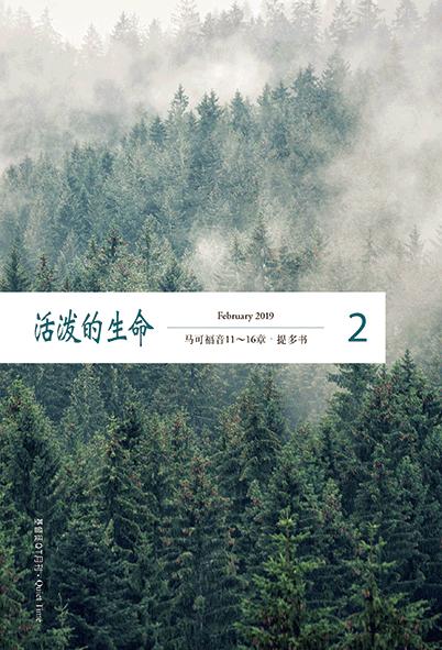 활발적생명 (생명의삶 중국어판)